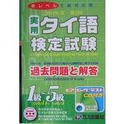 実用タイ語検定試験過去問題と解答 1級~5級〈2004年第1回〉 [単行本]