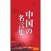 中国の名言集(ミニブックシリーズ) [単行本]