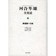 無意識への旅(河合隼雄全対話〈4〉) [単行本]