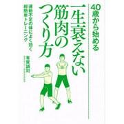 40歳から始める一生衰えない筋肉のつくり方-運動不足の体によく効く超簡単トレーニング [単行本]