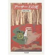 アーサー王の死(ちくま文庫―中世文学集〈1〉) [文庫]