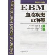 EBM血液疾患の治療〈2008-2009〉 [単行本]