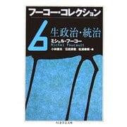 フーコー・コレクション〈6〉生政治・統治(ちくま学芸文庫) [文庫]