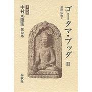 ゴータマ・ブッダ〈2〉原始仏教 2(中村元選集〈第12巻〉) [全集叢書]