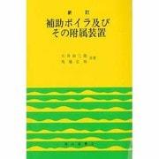 補助ボイラ及びその附属装置 新訂版 [単行本]