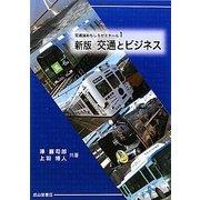 交通とビジネス 新版 (交通論おもしろゼミナール〈1〉) [単行本]