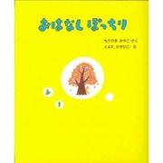 あき(おはなしぽっちり〈3〉) [全集叢書]