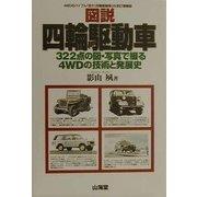図説・四輪駆動車―322点の図・写真で綴る4WDの技術と発展史 [単行本]
