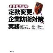 新会社法適用 定款変更と企業防衛対策の実務 [単行本]
