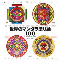 ヨドバシcom 世界のマンダラ塗り絵100 単行本 通販全品