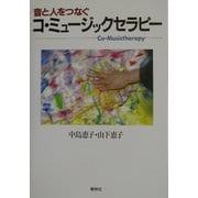 音と人をつなぐコ・ミュージックセラピー [単行本]