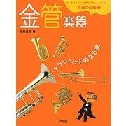 オーケストラ・吹奏楽が楽しくわかる楽器の図鑑〈3〉金管楽器―トランペットのなかま [全集叢書]