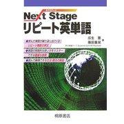 Next Stage リピート英単語 [単行本]