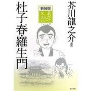 杜子春・羅生門 新装版 (文芸まんがシリーズ) [全集叢書]