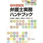 事件類型別弁護士実務ハンドブック(東弁協叢書) [単行本]