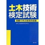 土木技術検定試験―問題で学ぶ体系的知識 [単行本]