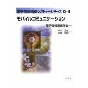 モバイルコミュニケーション(電子情報通信レクチャーシリーズ) [全集叢書]