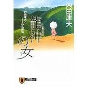 龍神の女(ひと)―内田康夫と5人の名探偵(祥伝社文庫) [文庫]