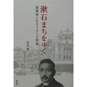 漱石まちをゆく―建築家になろうとした作家 [単行本]