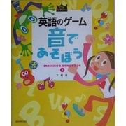 英語のゲーム 音であそぼう―SANSEIDO'S GAME BOOK〈1〉(SANSEIDO Kids Selection) [単行本]