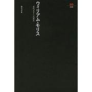 ウィリアム・モリス―近代デザインの原点(SD選書) [全集叢書]