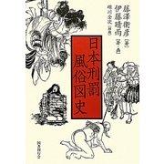 日本刑罰風俗図史 [単行本]