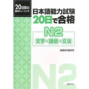 日本語能力試験20日で合格N2 文字・語彙・文法 [単行本]