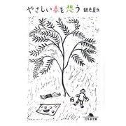 やさしい春を想う(幻冬舎文庫) [文庫]