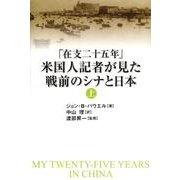 「在支二十五年」米国人記者が見た戦前のシナと日本 上 [単行本]