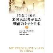 「在支二十五年」米国人記者が見た戦前のシナと日本 下 [単行本]