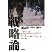 戦略論―現代世界の軍事と戦争 [単行本]