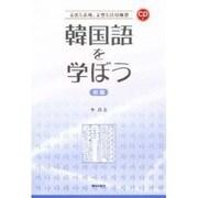 韓国語を学ぼう 初級 [単行本]