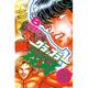 グラップラー刃牙 8(少年チャンピオン・コミックス) [コミック]