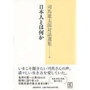 司馬遼太郎対話選集〈4〉日本人とは何か [全集叢書]