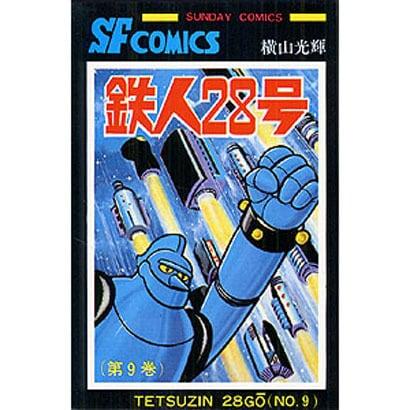 鉄人28号 第9巻(サンデー・コミックス) [コミック]