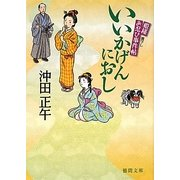 いいかげんにおし―姫様お忍び事件帖(徳間文庫) [文庫]
