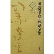 司馬遼太郎短篇全集〈第5巻〉1961.11~62.4 [全集叢書]