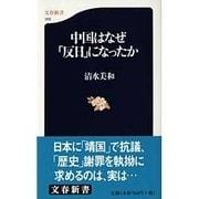 中国はなぜ「反日」になったか(文春新書) [新書]