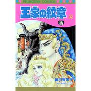 王家の紋章 32(プリンセスコミックス) [コミック]