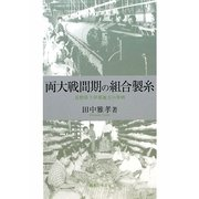 両大戦間期の組合製糸―長野県下伊那地方の事例 [単行本]
