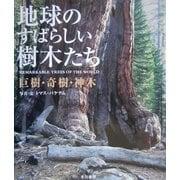 地球のすばらしい樹木たち―巨樹・奇樹・神木 [単行本]