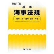 基本海事法規 新訂11版 [単行本]
