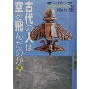 オーパーツこんなものがなぜ存在する〈2〉古代の人は空を飛んだのか? [全集叢書]
