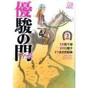 優駿の門-アスミ 2(プレイコミックシリーズ) [コミック]