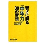 若さに勝る「中年力」30の習慣(講談社プラスアルファ新書) [新書]