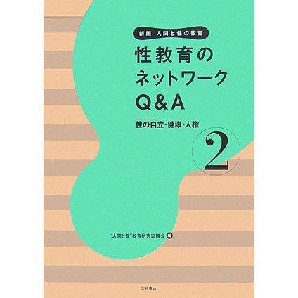 性教育のネットワークQ&A―性の自立・健康・人権 新版 (新版 人間と性の教育〈第2巻〉) [全集叢書]
