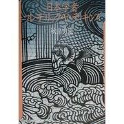 日本学者フレデリック・V.ディキンズ(神奈川大学評論ブックレット〈8〉) [単行本]