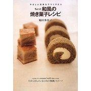 ちょっと和風の焼き菓子レシピ―やさしい気持ちでつくりたい [単行本]