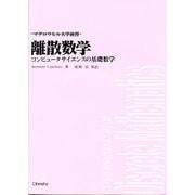 離散数学―コンピュータサイエンスの基礎数学(マグロウヒル大学演習) [単行本]