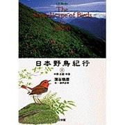日本野鳥紀行〈4〉中部・近畿・中国(CD-Books)